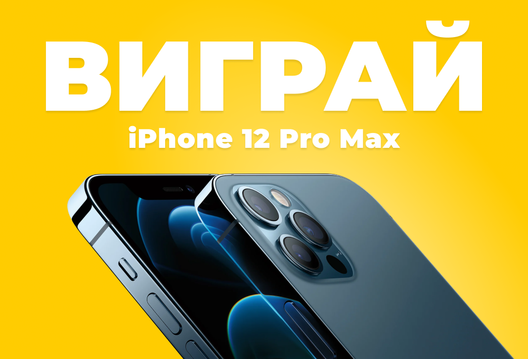 win iphone 12 pro max